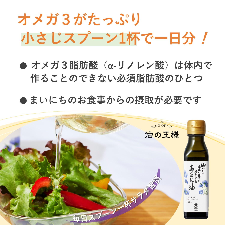 【 贈答用 ・ 組合せギフトセット】  <br/>  <b>[8] 2種のボトルセット</b>/ 熨斗可能<br/>  ( 亜麻二油100g  圧搾米油100g ) <br/>  あまに油 こめ油 圧搾製法 okayasu