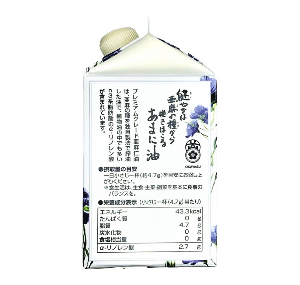 [亜麻仁油] 【ご自宅用】健やかは亜麻の種から咲きほこる あまに油 400g 2本入 / okayasu
