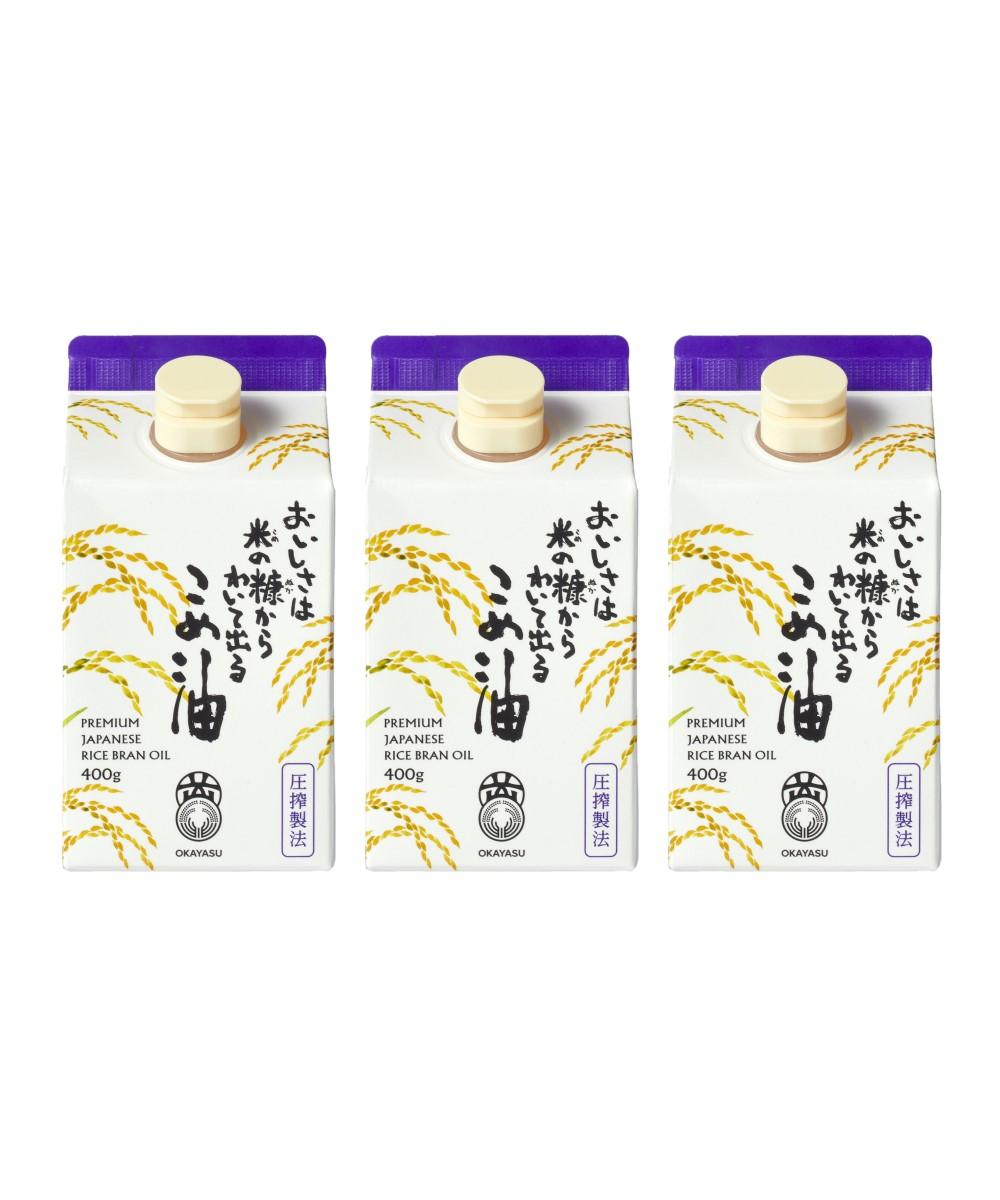 [圧搾こめ油]【ご自宅用】 おいしさは米の糠からわいて出る こめ油 圧搾製法 400g 3本入/ 国産 米油 圧搾米油 okayasu