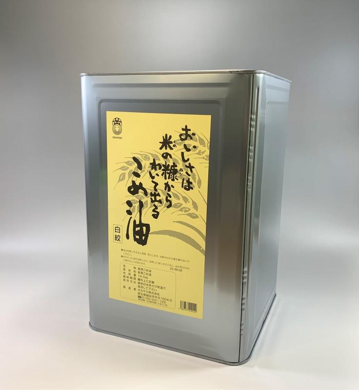 おいしさは米の糠からわいて出る こめ油(白絞油) 16.5kg缶【業務用】