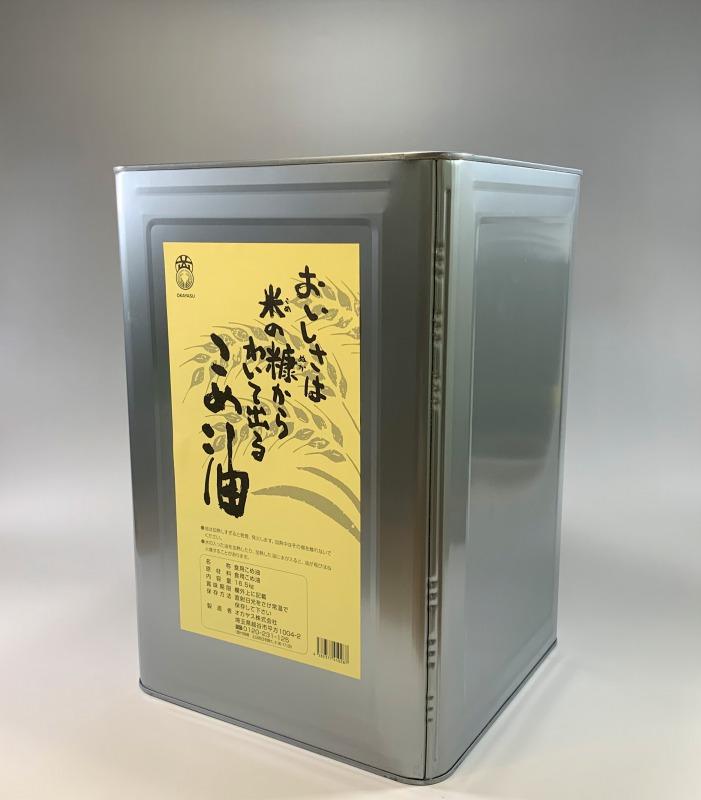 おいしさは米の糠からわいて出る こめ油 8kg缶【業務用】