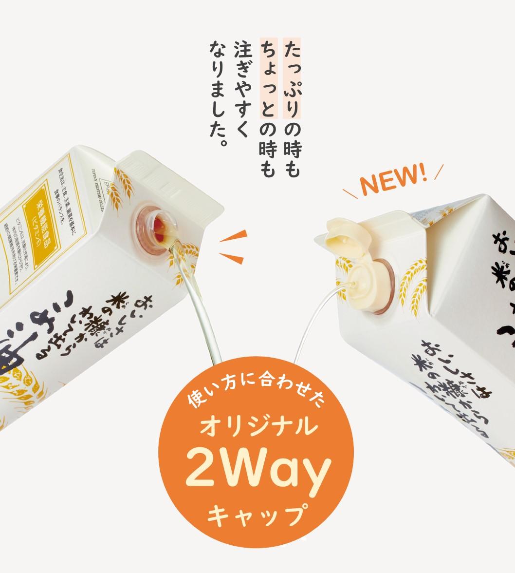 【 贈答用 ・ 組合せギフトセット 】[4] 元気いっぱい まごころセット ( 米油 亜麻仁油 ) 熨斗可能 / こめ油 あまに油 okayasu