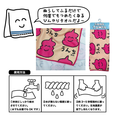 COOL TOWEL うんちさんピンク