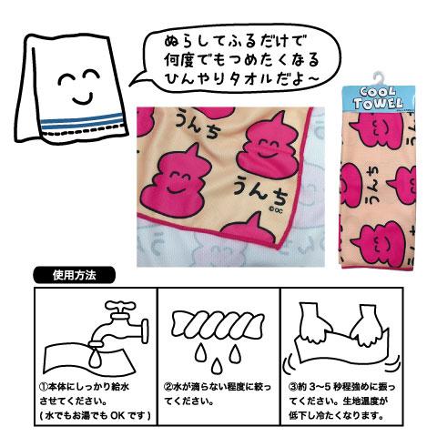 COOL TOWEL GO!JAPAN