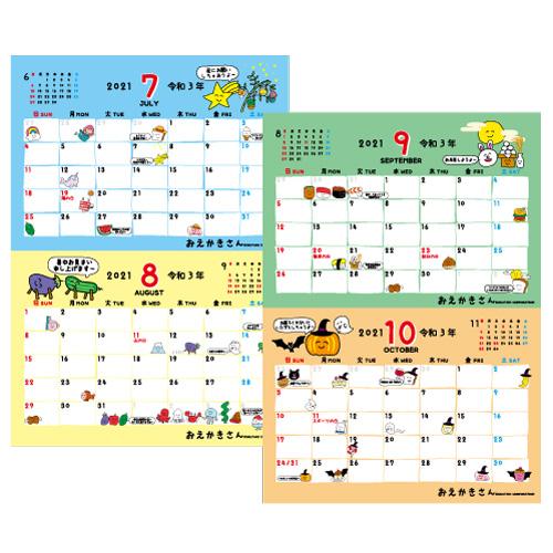 カレンダーおえかきさん2021
