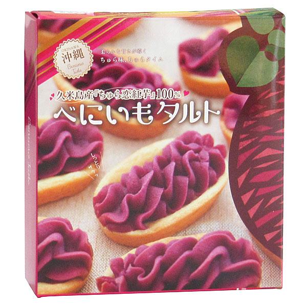 べにいもタルト 3個入り 久米島産ちゅら恋紅芋使用