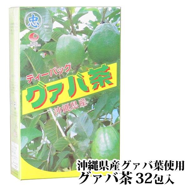 グァバ茶 32包入り 沖縄産グァバ葉使用 ティーバッグ 比嘉製茶