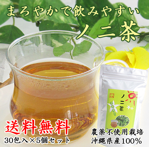 ノニ茶 ティーバッグ 30包入×5個セット 沖縄産モリンダ 送料無料