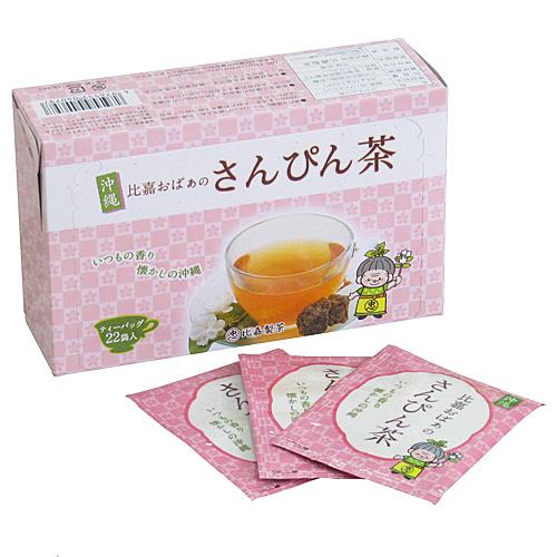 比嘉おばぁのさんぴん茶 22包入り ティーバッグ 比嘉製茶