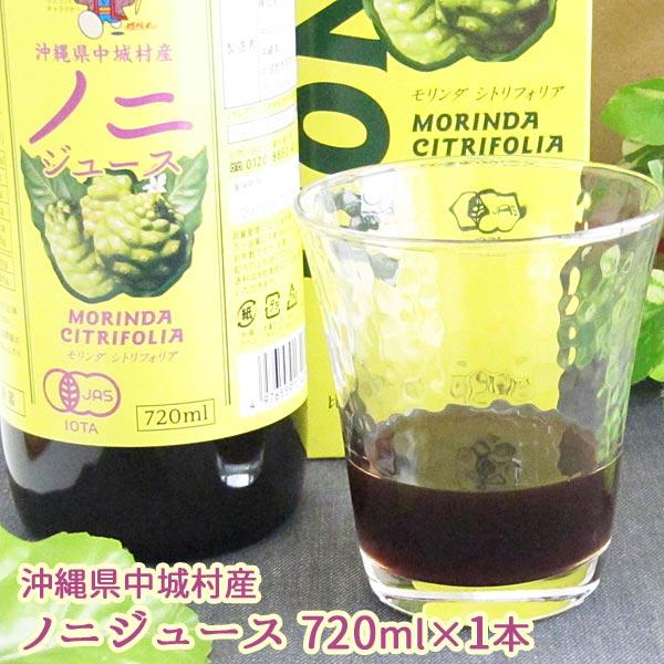 ノニジュース 720ml 沖縄産有機ノニ使用 比嘉製茶