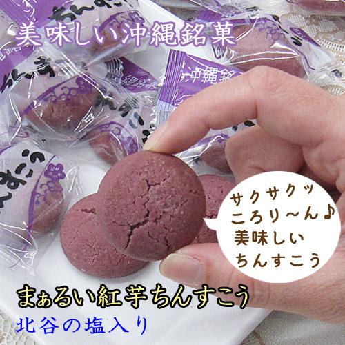 まぁるい紅芋ちんすこう 15個入り 沖縄 お土産 お菓子 ナンポー