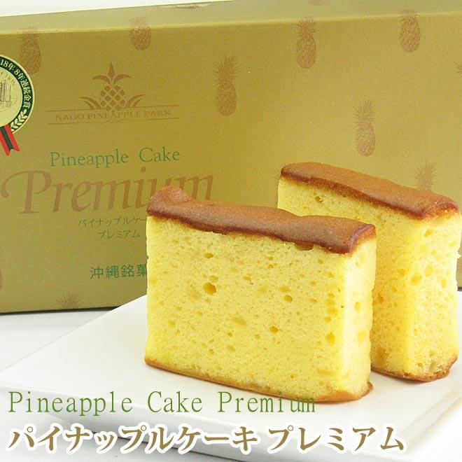 パイナップルケーキ プレミアム 8個入り 名護パイン園