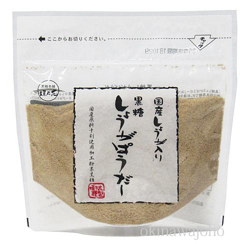 黒糖しょうがぱうだー 180g 黒糖本舗垣乃花 国産生姜と沖縄県産黒糖
