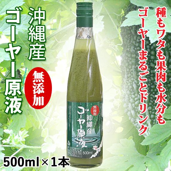 沖縄産 ゴーヤー原液 500ml 無添加 ゴーヤジュース