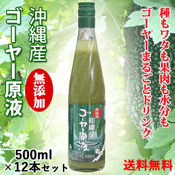 沖縄産 ゴーヤー原液 500ml×12本セット 無添加 ゴーヤジュース ゴーヤ ドリンク