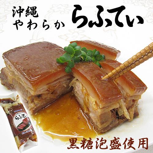 沖縄 やわらか らふてぃ(ブロック) 300g×10袋セット 黒糖と泡盛使用 ラフテー オキハム