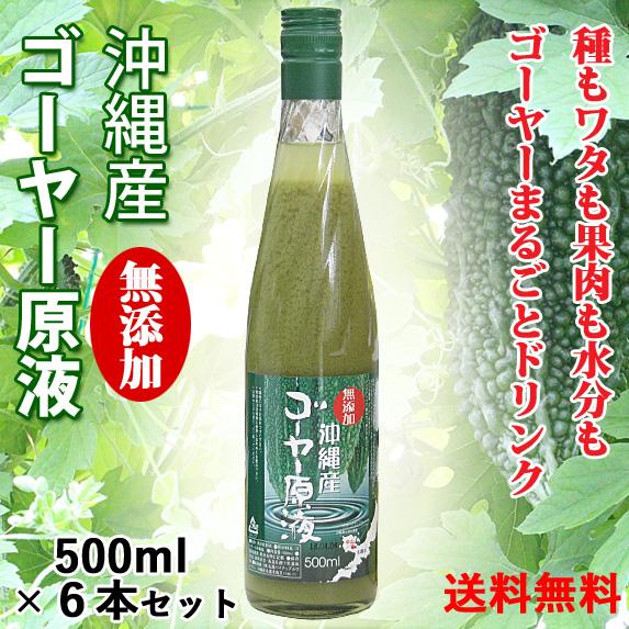 沖縄産 ゴーヤー原液 500ml×6本セット 無添加 ゴーヤジュース 送料無料