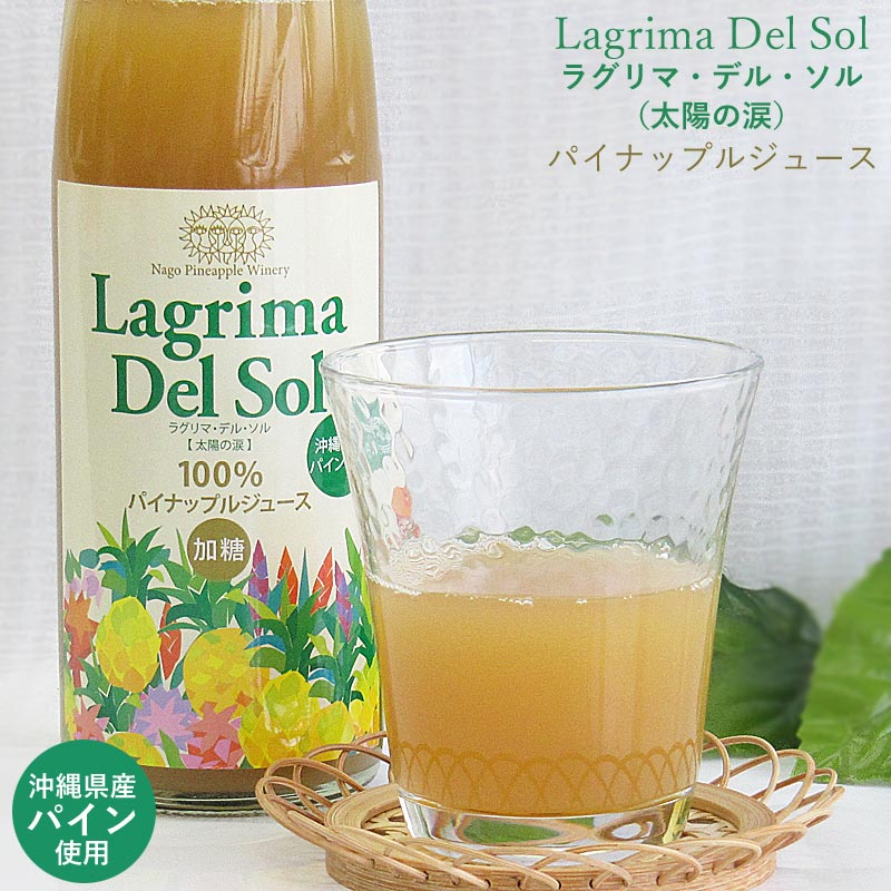 Lagrima Del Sol ラグリマ・デル・ソル(太陽の涙) 500ml 沖縄産 パイナップルジュース 加糖 名護パイナップルワーナリー