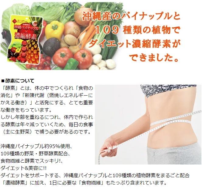送料込 沖縄パイナップル×濃縮酵素 7包入り パインと109種類の野菜・野草酵素配合