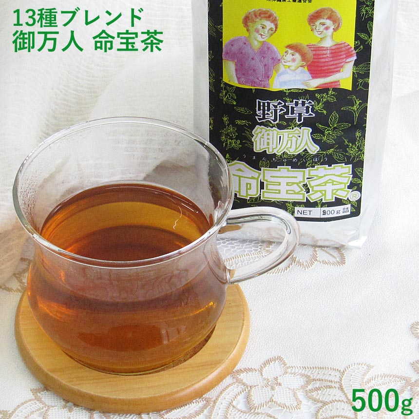 御万人 命宝茶 500g 13種のブレンド健康茶