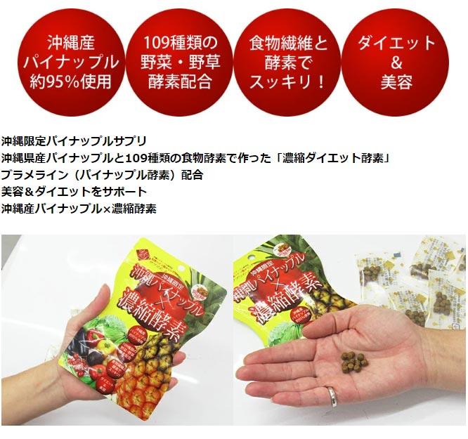 沖縄パイナップル×濃縮酵素 7包入り パインと109種類の野菜・野草酵素配合