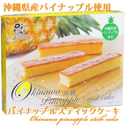 パイナップルスティックケーキ 6本入り 沖縄産パイナップル使用 ナンポー