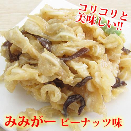 みみがー(ピーナッツ味) 100g 豚耳皮 沖縄珍味 [冷蔵商品] 大幸商事