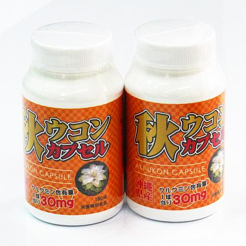 秋ウコンカプセル 180球入り×お得な2個セット(目安約4か月〜6か月分) クルクミン含有健康食品 送料無料