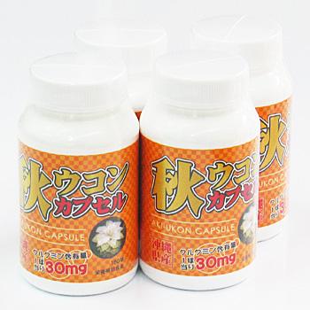 秋ウコンカプセル 180球入り×4個セット(目安約8か月〜12か月分)クルクミン含有健康食品 送料無料