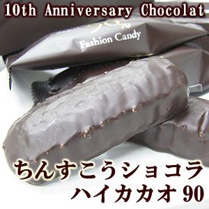 バレンタインチョコ ちんすこうショコラ ハイカカオ90 5箱セット
