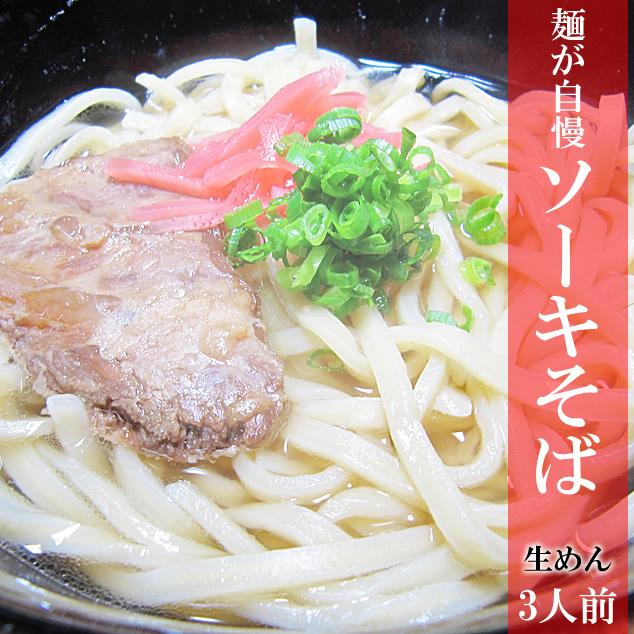 麺が自慢のソーキそば(3人前) 生めん(箱入り) 豚軟骨付きバラ肉付き ひまわり総合食品
