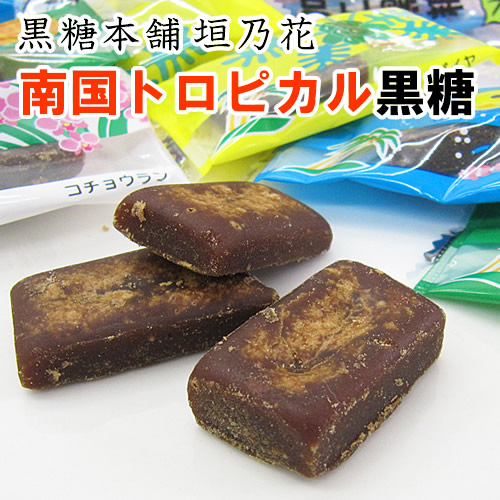 垣乃花 トロピカル黒糖 150g 沖縄原料100%使用