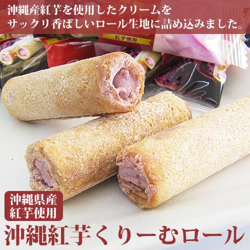 沖縄紅芋くりーむロール(大) 30本入り 沖縄産紅芋使用 おやつにお土産に
