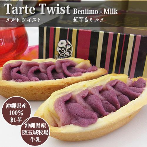 ナンポー タルトツイスト 紅芋&ミルク味 6個入り 沖縄産紅芋と沖縄玉城牧場のEM牛乳