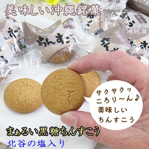 まぁるい黒糖ちんすこう 15個入り 沖縄 お土産 お菓子 ナンポー