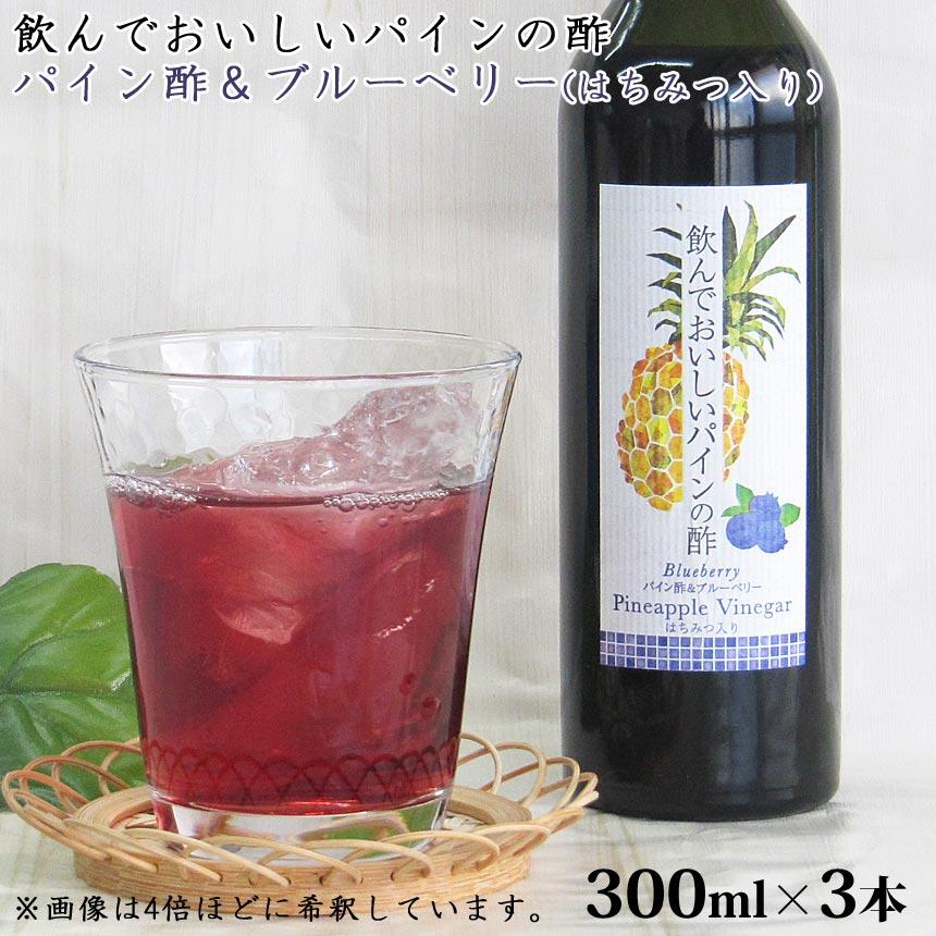 飲んでおいしいパインの酢 300ml×3本 パイン酢&ブルーベリー