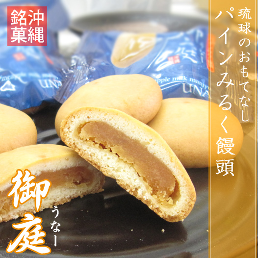 パインみるく饅頭 御庭(うなー) 中 8個入り 沖縄銘菓 名護パイン園