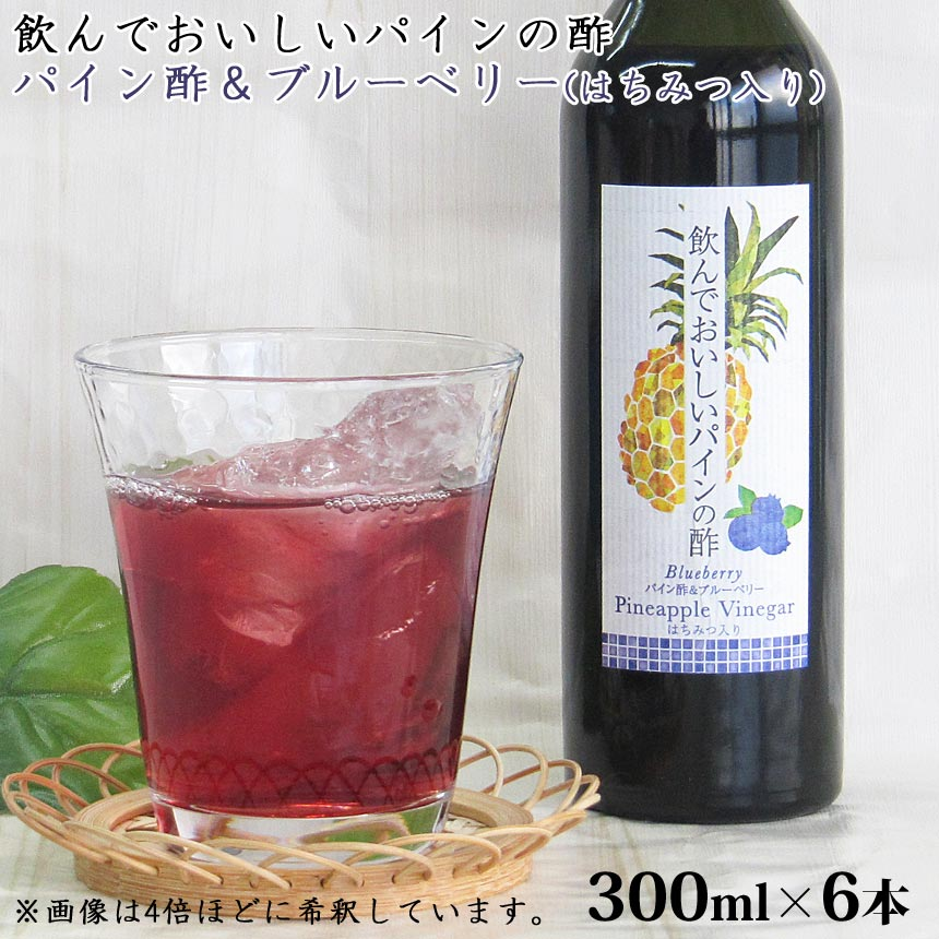 飲んでおいしいパインの酢 300ml×6本 パイン酢&ブルーベリー 果実酢 送料無料