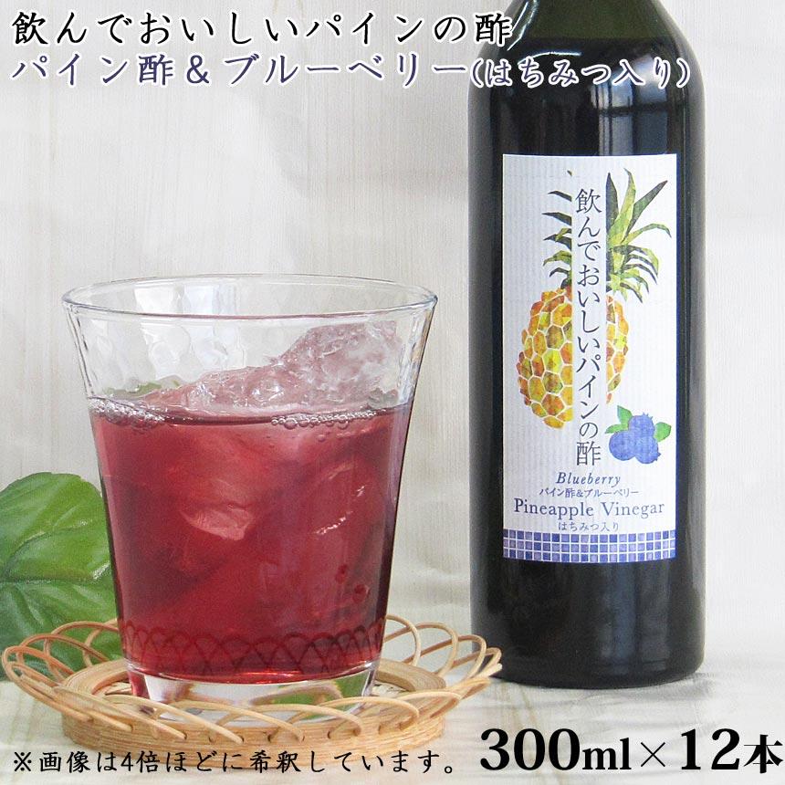 飲んでおいしいパインの酢 300ml×12本 パイン酢&ブルーベリー 果実酢 送料無料