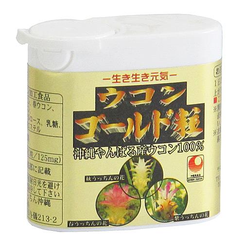 ウコンゴールド粒 沖縄産秋春紫3種ウコンブレンド 携帯用 送料込み