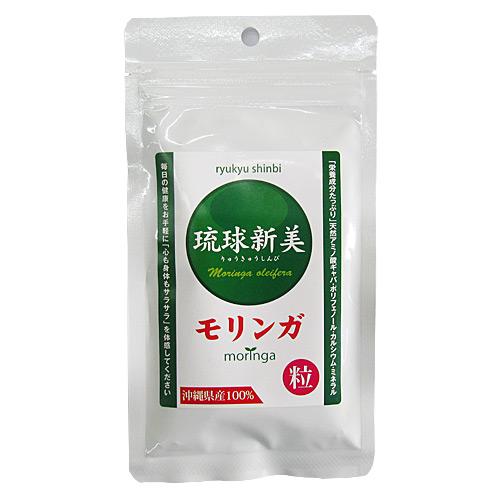 琉球新美 モリンガ粒 300粒入り×5個セット 100%沖縄産モリンガ使用 送料無料