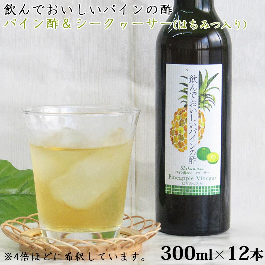 飲んでおいしいパインの酢 300ml×12本 パイン酢&シークヮーサー 果実酢 送料無料