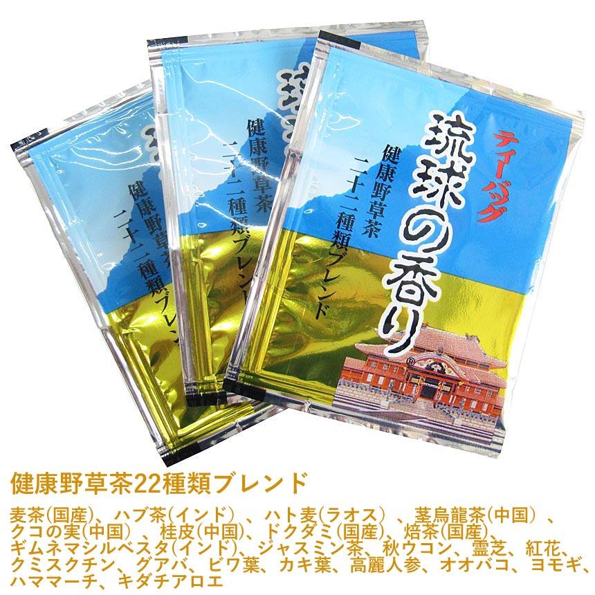 琉球の香り ティーバッグ 100袋入り 健康野草22種のブレンド健康茶 比嘉製茶