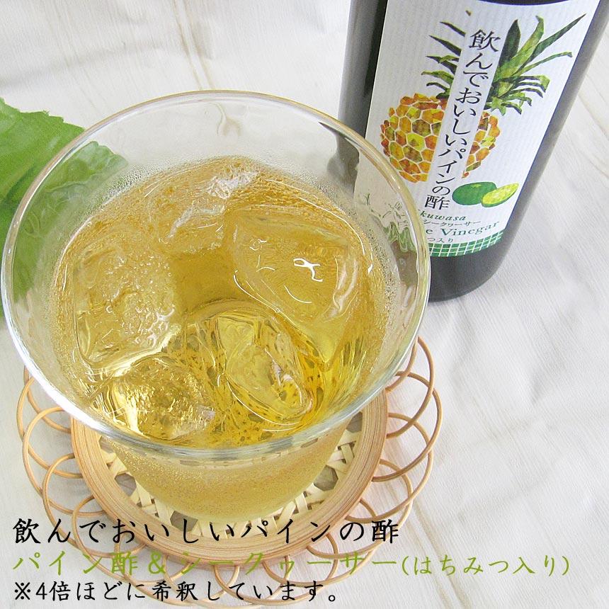 飲んでおいしいパインの酢 300ml×6本 パイン酢&シークヮーサー 果実酢 送料無料