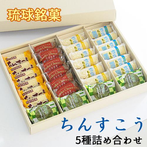 琉球銘菓!ちんすこう(5種詰め合わせ)大 56個入り 南風堂