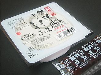 琉球じーまーみ豆腐(タレ付き)10個セット