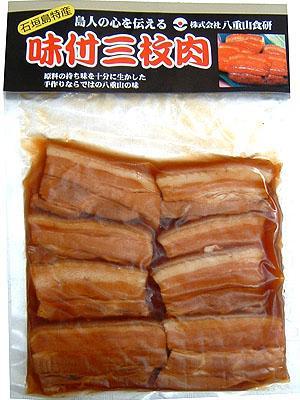 石垣島特産!味付三枚肉 八重山食研 [冷蔵商品]