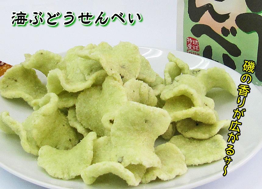 沖縄海ぶどうせんべい 100g 磯の香りが美味しい