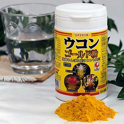 沖縄産3種ウコンブレンド!ウコンゴールド粉