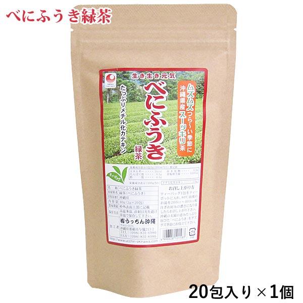 べにふうき緑茶 20包入り ティーバッグ 沖縄産 無農薬有機栽培